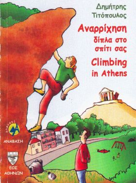 Climbing in Athens