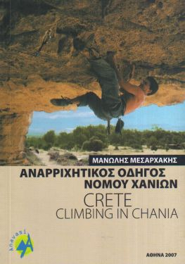 Crete, climbing in Chania