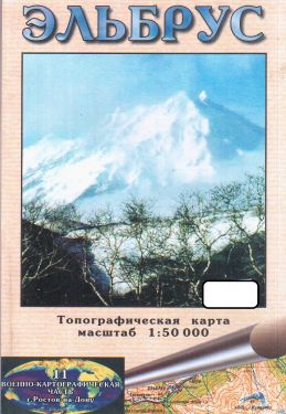 Elbrus map 1:50.000